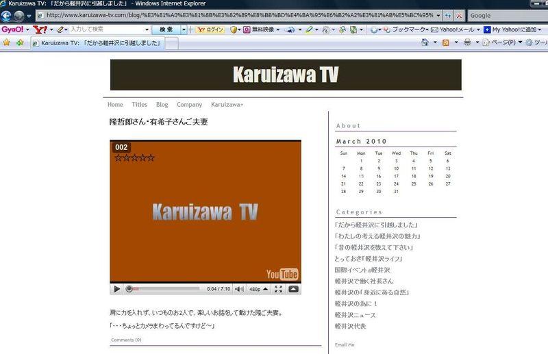 Karuizawa TV