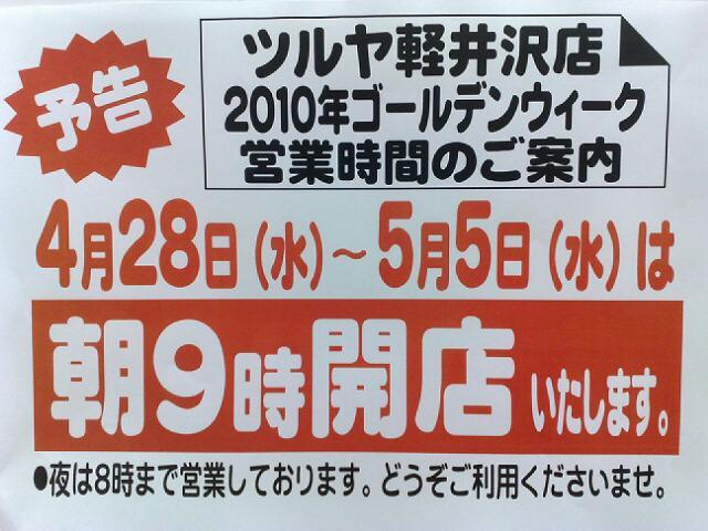 201004101220